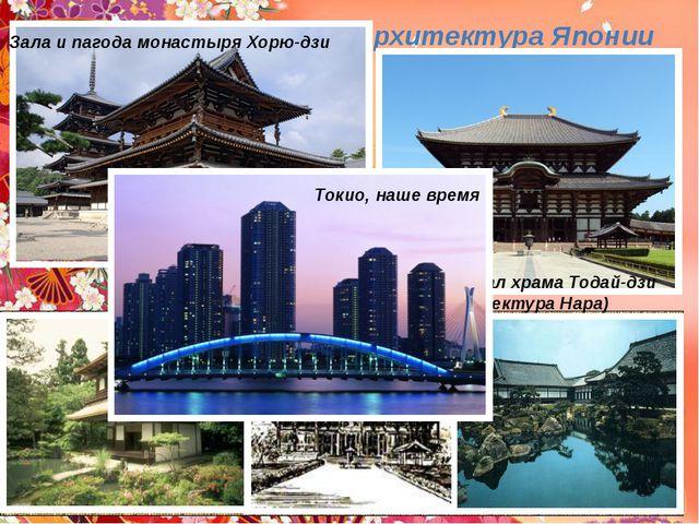 Архитектура Японии Зала и пагода монастыря Хорю-дзи Золотой зал храма Тодай-д...