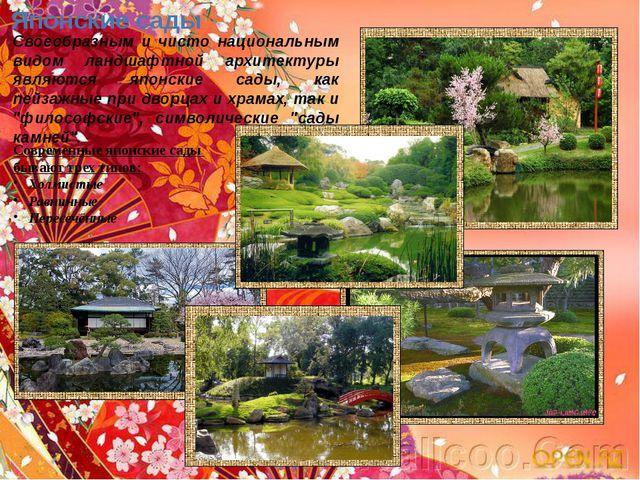 Своеобразным и чисто национальным видом ландшафтной архитектуры являются япон...