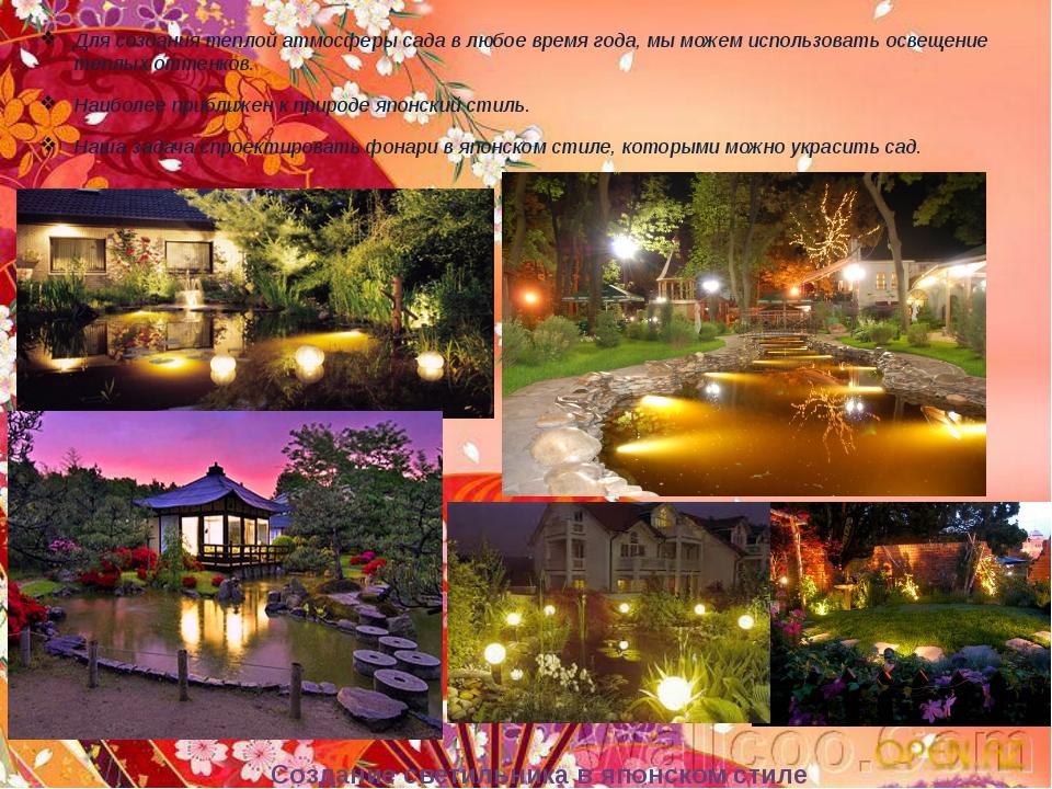 Создание светильника в японском стиле Для создания теплой атмосферы сада в лю...