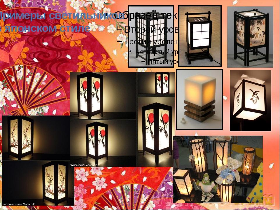 Примеры светильников в японском стиле