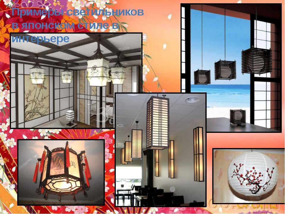 Примеры светильников в японском стиле в интерьере