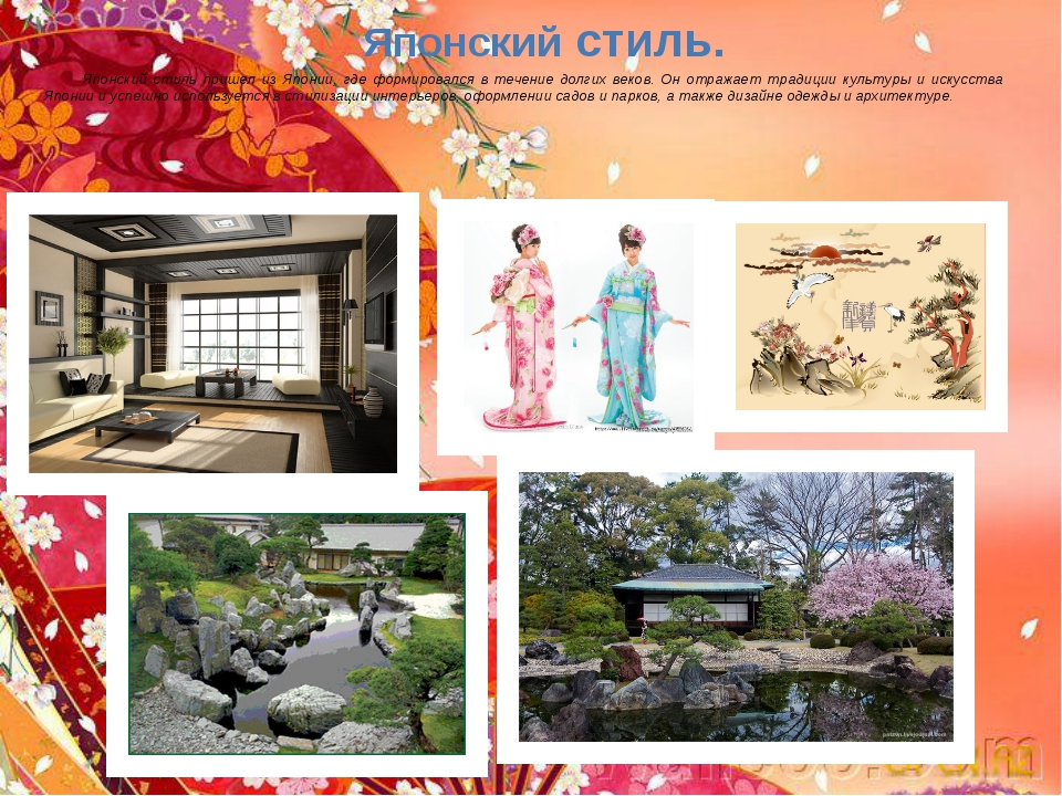 Японский стиль. Японский стиль пришел из Японии, где формировался в течение д...