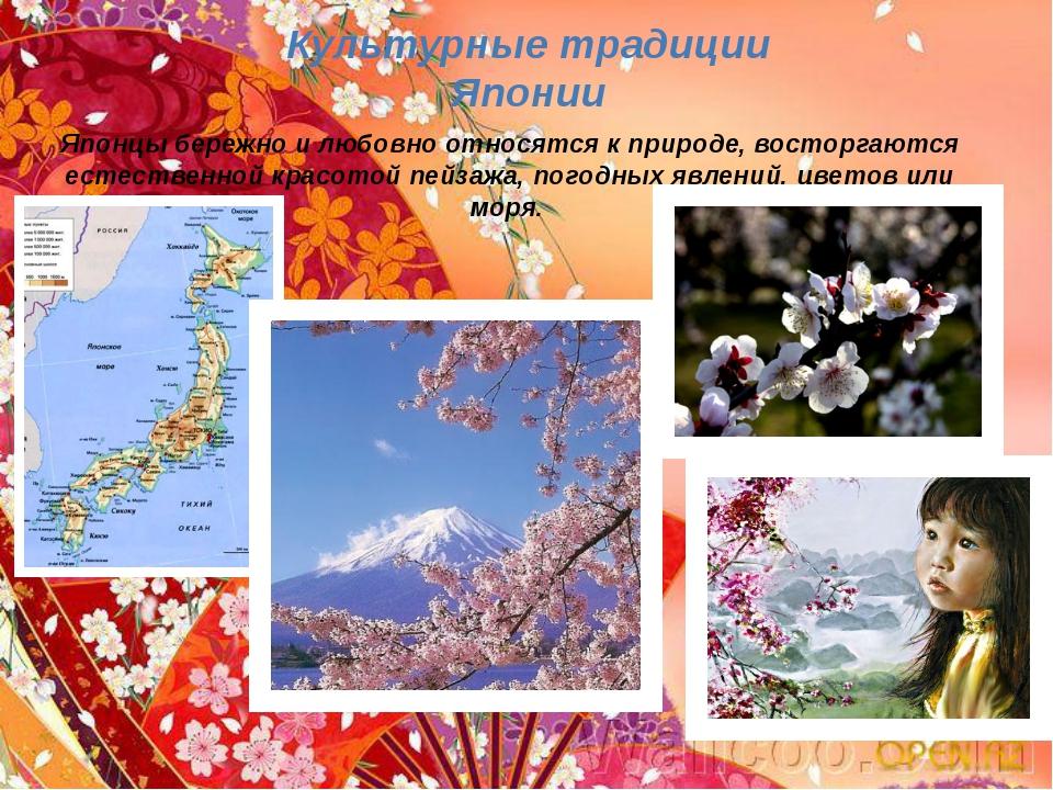 Культурные традиции Японии Японцы бережно и любовно относятся к природе, вост...