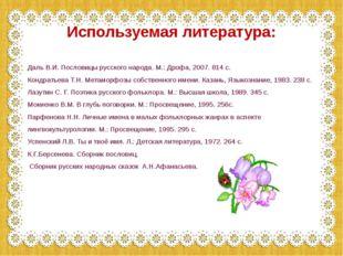 Используемая литература: Даль В.И. Пословицы русского народа. М.: Дрофа, 2007