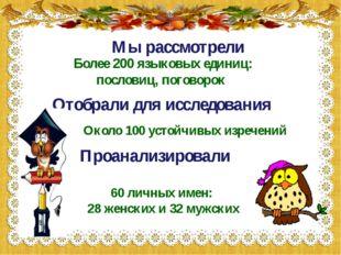 Более 200 языковых единиц: пословиц, поговорок Около 100 устойчивых изречений