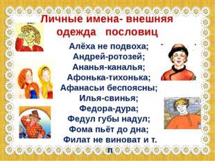 Алёха не подвоха; Андрей-ротозей; Ананья-каналья; Афонька-тихонька; Афанасьи