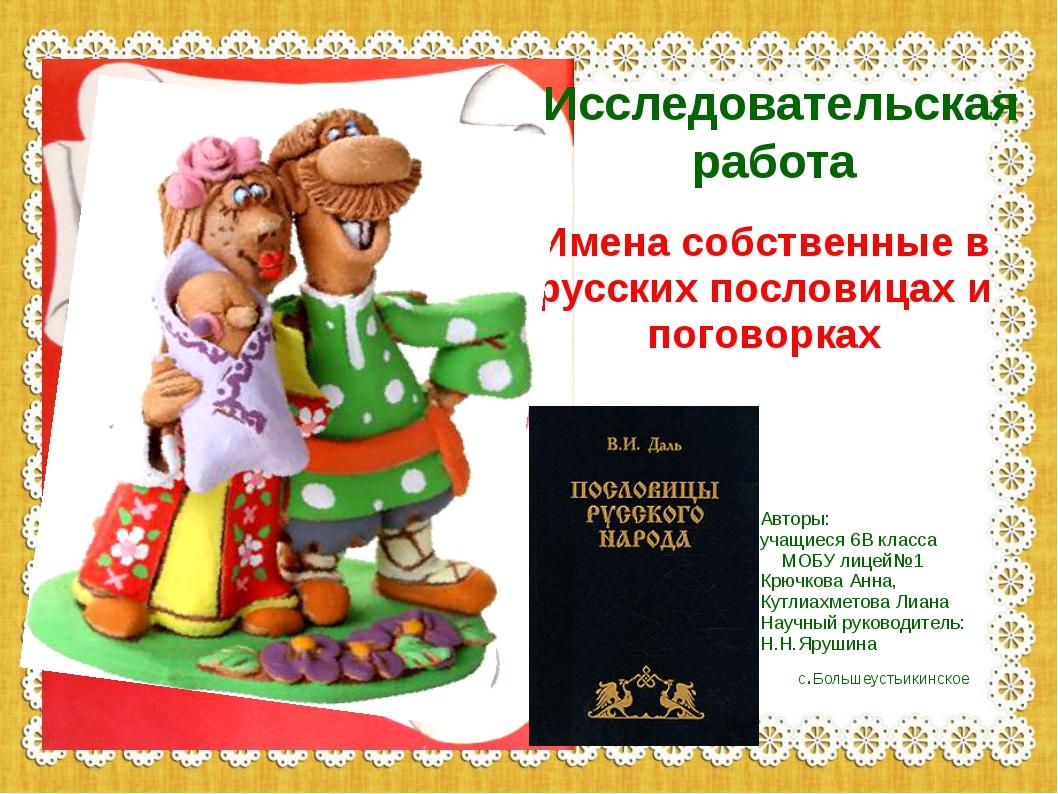 Исследовательская работа Имена собственные в русских пословицах и поговорках...