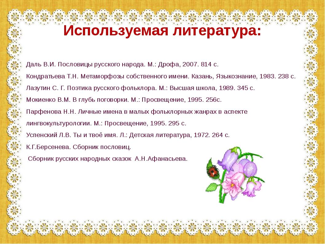 Используемая литература: Даль В.И. Пословицы русского народа. М.: Дрофа, 2007...
