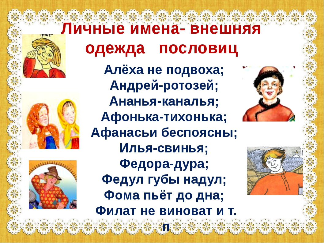 Алёха не подвоха; Андрей-ротозей; Ананья-каналья; Афонька-тихонька; Афанасьи...