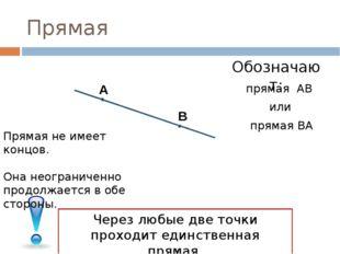 Прямая А В Обозначают: прямая АВ или прямая ВА Через любые две точки проходит