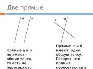 Две прямые a b c d Прямые a и b не имеют общих точек, то есть не пересекаются