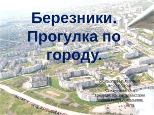 Березники. Прогулка по городу. Автор: ученица 12 класса МАОУ В(С)ОШ Суворова