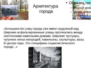 Архитектура города «Большинство улиц города уже имеет радужный вид. Широкие а