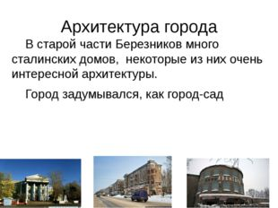 Архитектура города В старой части Березников много сталинских домов, некоторы
