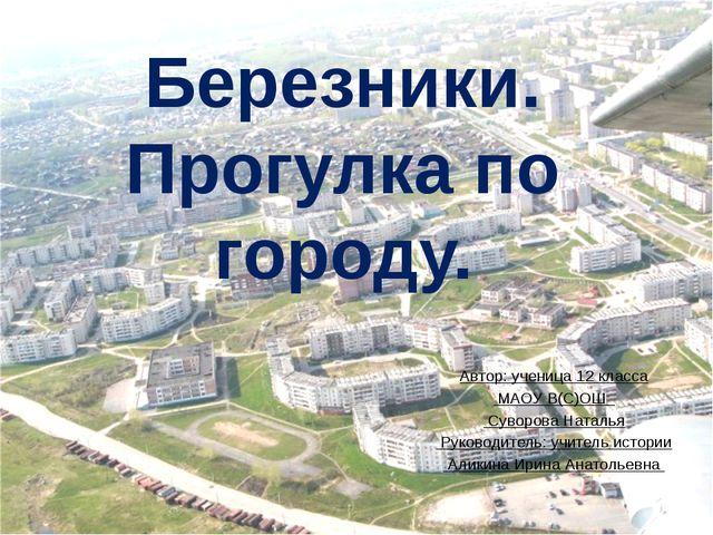Березники. Прогулка по городу. Автор: ученица 12 класса МАОУ В(С)ОШ Суворова...