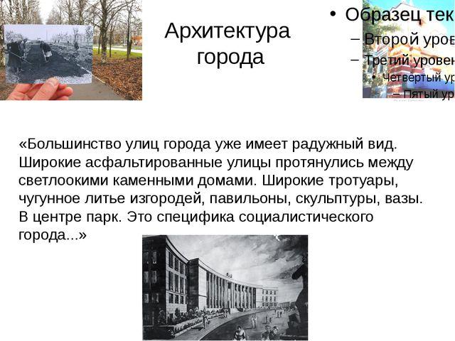 Архитектура города «Большинство улиц города уже имеет радужный вид. Широкие а...