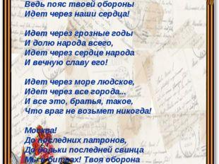 Москве Вся родина встала заслоном, Нам биться с врагом до конца, Ведь пояс