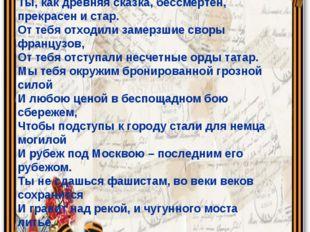 Родному городу  Здесь Пожарский гремел, здесь командовал боем Кутузов. Ты,