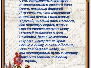 За Москву Есть в этой бронзовой медали Синь затемненных фонарей И отраженный