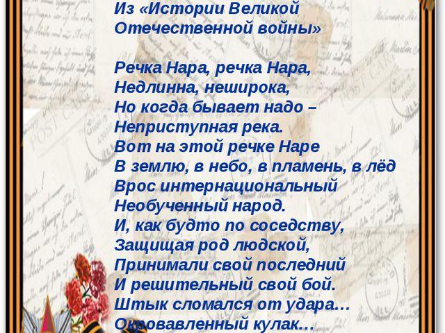Речка Нара  …в битве под Москвой враг был остановлен на рубеже р. Нары… Из...