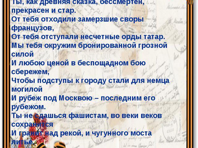 Родному городу  Здесь Пожарский гремел, здесь командовал боем Кутузов. Ты,...