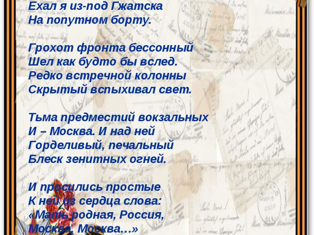 Москва Зыбкой ночью солдатской В сорок первом году Ехал я из-под Гжатска На...