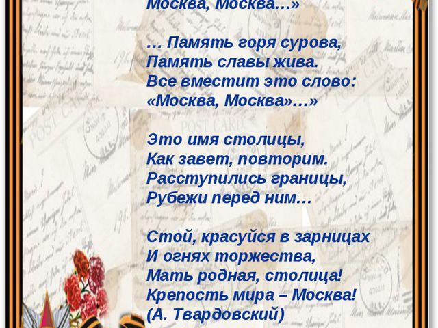 И, как клятва, святые В тесном горле слова: «Мать родная, Россия, Москва, Мо...