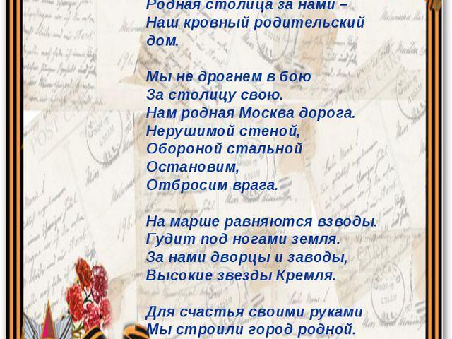 Песня защитников Москвы В атаку, стальными рядами, Мы поступью твердой идем....