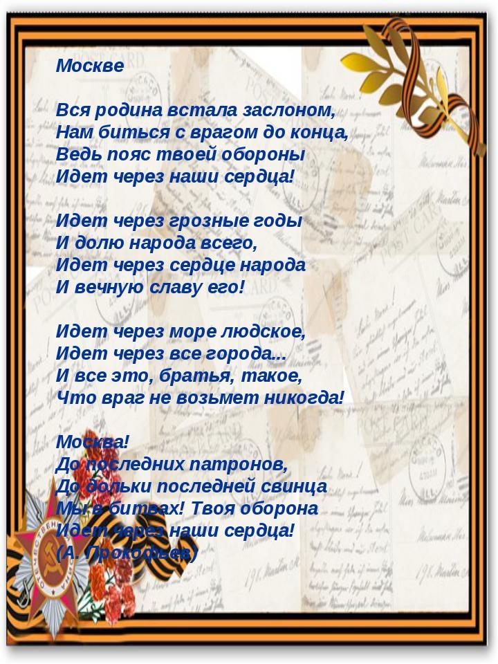 Москве Вся родина встала заслоном, Нам биться с врагом до конца, Ведь пояс...