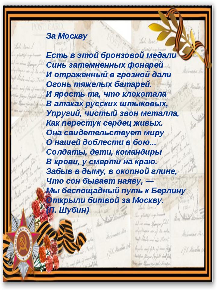 За Москву Есть в этой бронзовой медали Синь затемненных фонарей И отраженный...