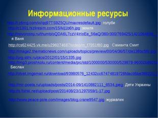 Информационные ресурсы http://i.ytimg.com/vi/qq97TS9Z5QU/maxresdefault.jpg го