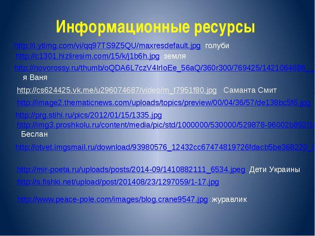 Информационные ресурсы http://i.ytimg.com/vi/qq97TS9Z5QU/maxresdefault.jpg го...