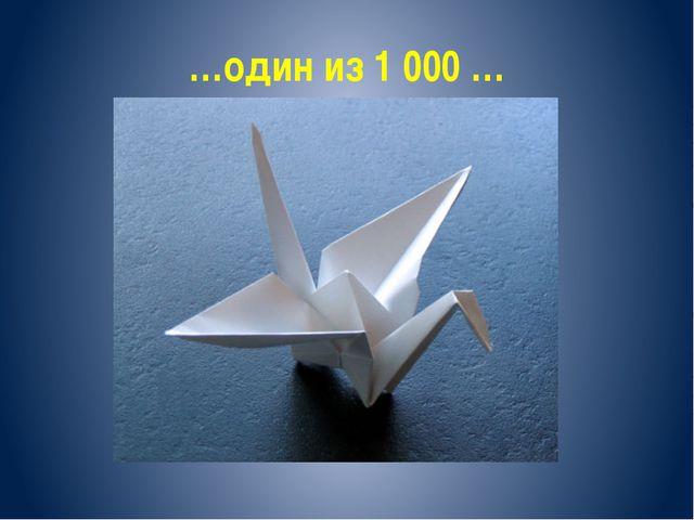 …один из 1 000 …