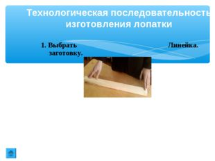 Технологическая последовательность изготовления лопатки 1. Выбрать заготовку.