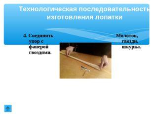 Технологическая последовательность изготовления лопатки 4. Соединить упор с ф
