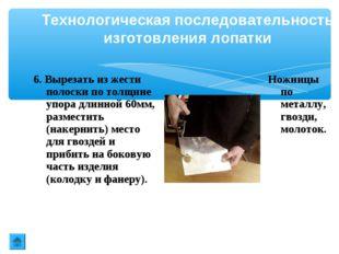 Технологическая последовательность изготовления лопатки 6. Вырезать из жести