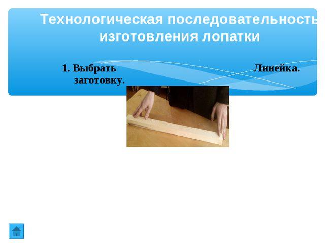 Технологическая последовательность изготовления лопатки 1. Выбрать заготовку....