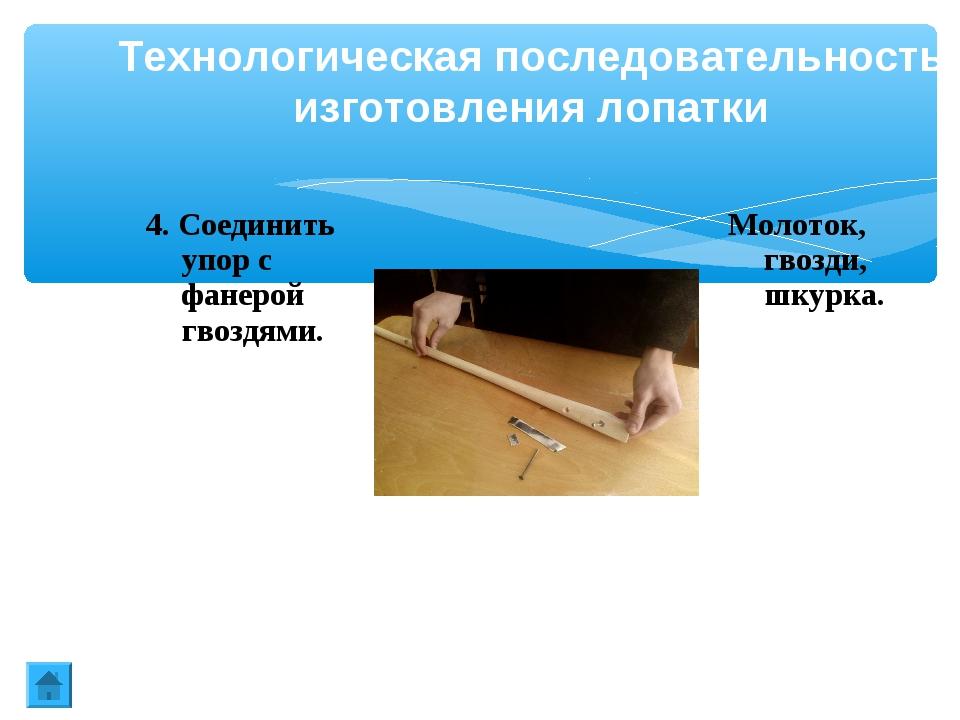 Технологическая последовательность изготовления лопатки 4. Соединить упор с ф...