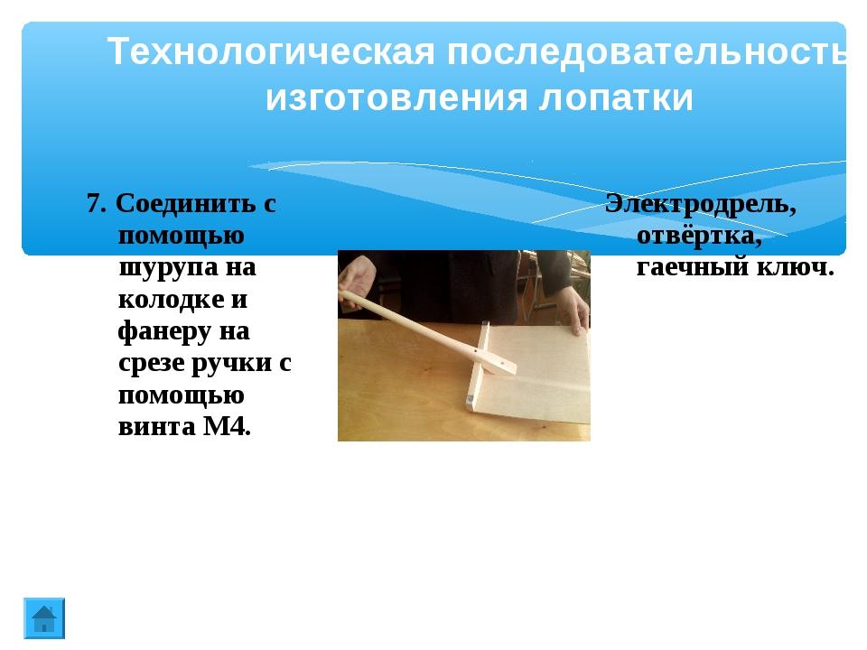 Технологическая последовательность изготовления лопатки 7. Соединить с помощь...