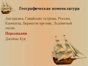Вторая кругосветная экспедиция Дж. Кука (1772-1775) Это была новая попытка от