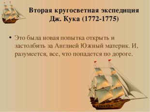 Вторая кругосветная экспедиция Дж. Кука (1772-1775) Дело в том, что на морски
