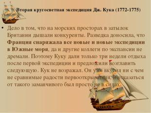 Вторая кругосветная экспедиция Дж. Кука (1772-1775) Адмиралтейство решило сна