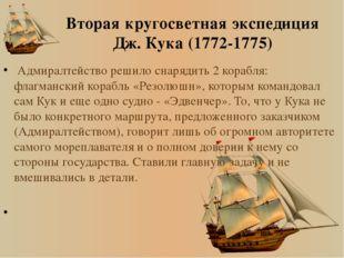 Вторая кругосветная экспедиция Дж. Кука (1772-1775) Сам великий мореплаватель