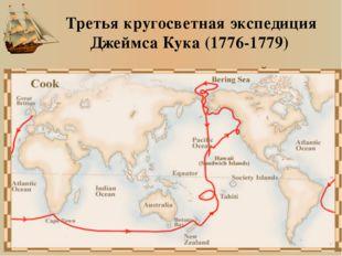 Экспедиция и в этот раз состояла из 2-х судов: зарекомендовавшего себя флагм