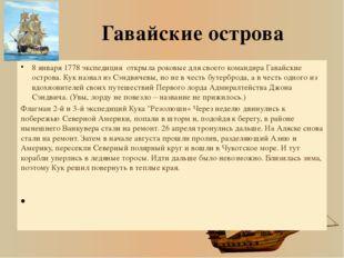 Встреча с русскими Второго октября 1778 года на Алеутских островах Кук впервы