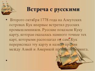26 ноября 1778 оба судна благополучно добрались до Гавайских островов. На бе
