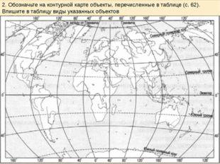 № Виды географических объектов Название географических объектов 1 Камчатка 2