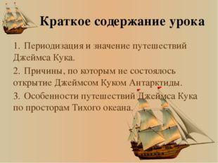 Опорные знания 1.Особенности жизни и деятельности Джеймса Кука. 2.Последова