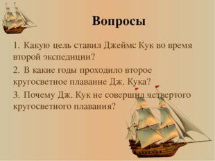 Вопросы 1.С какими трудностями сталкивались моряки во времена Джеймса Кука?