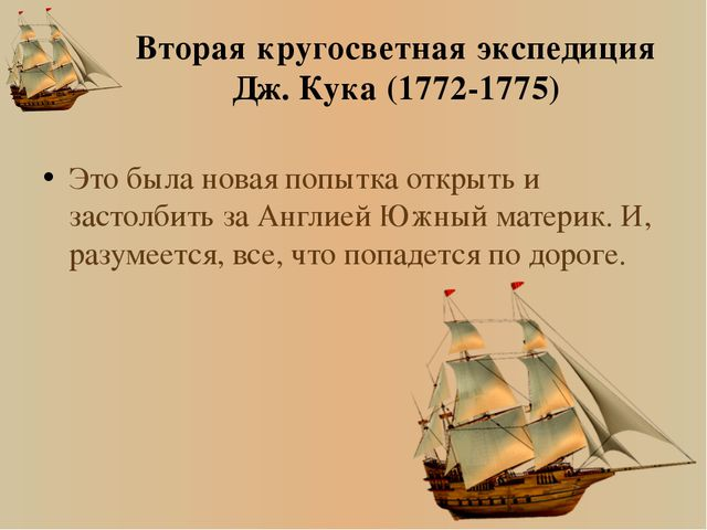 Вторая кругосветная экспедиция Дж. Кука (1772-1775) Дело в том, что на морски...